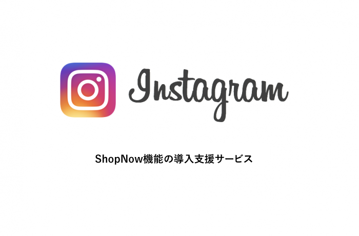 instagram-ShopNow-700x460